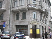 Teatr Sankt-Peterburg 2010 3017.jpg