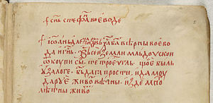 Gospels of Tsar Ivan Alexander - Inscription on f. 5.r., recording the purchase by Prince Alexander in Moldavia