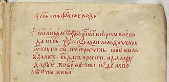 Gospels of Tsar Ivan Alexander - Inscription on f. 5.r., recording the purchase by Prince Alexander in Moldavia