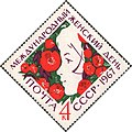 The Soviet Union 1967 CPA 3464 stamp (Woman's Face and Pavlov Shawl).jpg