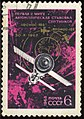 The Soviet Union 1968 CPA 3619 stamp (Linked Satellites, Kosmos 186 and Kosmos 188, and Space Rendezvous Schema) cancelled.jpg