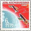 The Soviet Union 1968 CPA 3622 stamp (Kosmos 186 and Kosmos 188 linking in Space).jpg