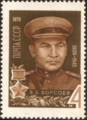 The Soviet Union 1970 CPA 3855 stamp (World War II Hero Colonel of the Guard Vladimir Borsoev).png