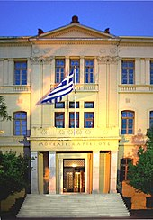 170px Thessaloniki Old Philosophical School Wikipedia hotels room rent
