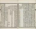 Three Hundred Tang Poems (29).jpg