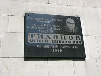 Andrey Nikolayevich Tikhonov - Memorial board of A.N. Tikhonov on the MSU Second Humanities Building where the Faculty of Computational Mathematics and Cybernetics is located