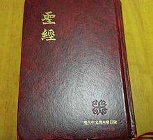 Today's Chinese Version Bible Cover.jpg
