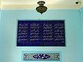 Tomb of Sadi مقبره سعدی 02.jpg