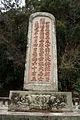 Tottori feudal lord Ikedas cemetery 102.jpg