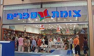 Tzomet Sfarim - Tzomet Sfarim store in a Herzliya mall