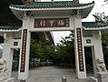 Tuen Mun Fook Hang Tsuen 福亨村.jpg