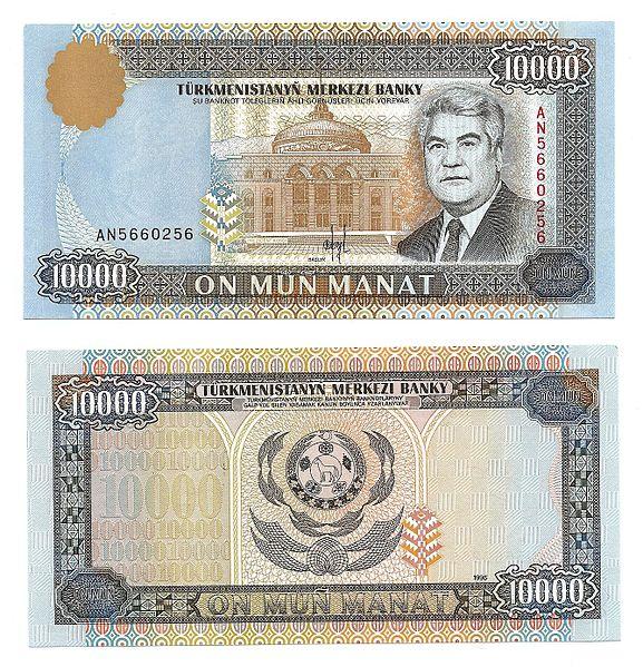 File:Turkmenistan 10,000 Manat 1996 UNC Banknote.jpg