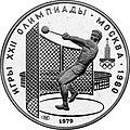 USSR 1979 5rubles Ag Olympics80 HammerThrow (LMD) a.jpg