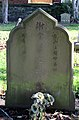 Unidentified Chinese grave 1, Anfield Cemetery.jpg