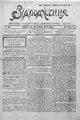 Vidrodzhennia 1918 069.pdf