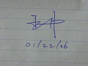 Wang Dan (dissident) - Image: Wang Dan's signature 2006 01 22