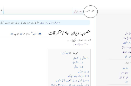 اللغة الأردية Wikiwand