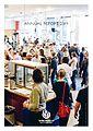 Wikimedia Deutschland Annual Report 2014 Cover.jpg