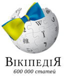 Wikipedia-logo-v2-uk 600.png