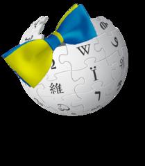 Ювілейний логотип. Логотип Вікіпедії: Nohat, Paullusmagnus, Wikimedia Foundation, cc by-sa 3.0; Sergento, cc by-sa 4.0