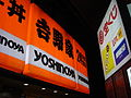 Yoshinoya under the Yurakucho station by shibainu.jpg