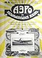 Аэро и автомобильная жизнь. 1913. №06. — Обложка.jpg