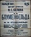 Вечер класса ВСБелова.jpg