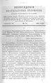 Вологодские епархиальные ведомости. 1896. №16.pdf