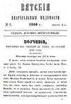 Вятские епархиальные ведомости. 1866. №01 (дух.-лит.).pdf