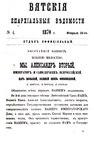 Вятские епархиальные ведомости. 1870. №04 (офиц.).pdf