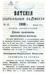 Вятские епархиальные ведомости. 1900. №15 (офиц.).pdf