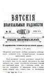 Вятские епархиальные ведомости. 1905. №22 (неофиц.).pdf