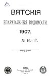 Вятские епархиальные ведомости. 1907. №16-17 (офиц.).pdf