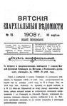 Вятские епархиальные ведомости. 1908. №15 (неофиц.).pdf