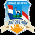 Герб Советского района Самары.png