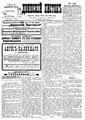 Двинский листок №112 (1901).pdf
