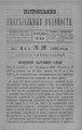 Екатеринославские епархиальные ведомости Отдел официальный N 10 (15 мая 1892 г) Год 21.pdf