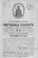 Екатеринославские епархиальные ведомости Отдел официальный N 14 (11 мая 1901 г) Год 30.pdf