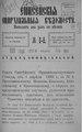 Енисейские епархиальные ведомости. 1905. №08-09.pdf