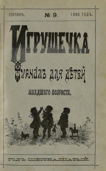 File:Игрушечка журнал.png