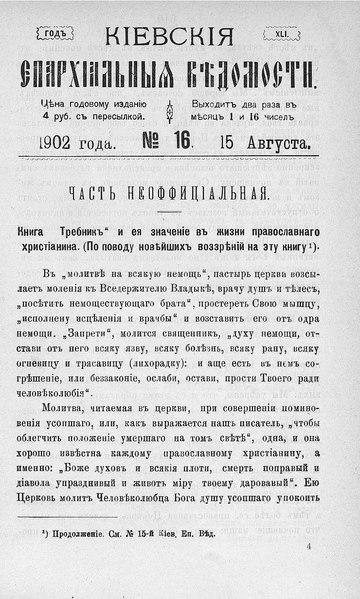 File:Киевские епархиальные ведомости. 1902. №16. Часть неофиц.pdf