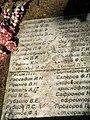 Кобона, воинский мемориал, плиты34.jpg