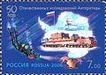 Марка России 2006г №1074-Научные изыскания, подледные исследования, санно-транспортный поезд.jpg