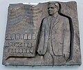 Мемориальная доска памяти А. И. Данилова.jpg