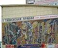 Мозаика Тюменская правда - panoramio.jpg