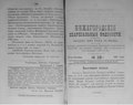 Нижегородские епархиальные ведомости. 1901. №18.pdf