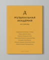"""Обложка журнала """"Музыкальная академия"""". 2019 год, № 2.png"""