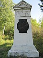 Памятник в нагорном парке - Барнаул.JPG