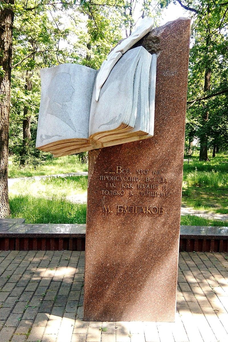 Памятный знак М. Булгакову