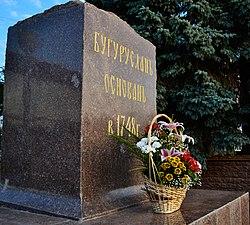 Памятный знак в Бугуруслане.jpg